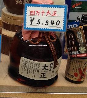 コピー ~ 2013.11.09 焼酎銀行 015⑬.jpg