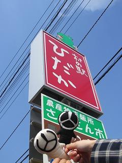 オムライス街道 001.jpg
