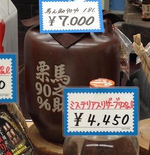 コピー (2) ~ 2013.11.09 焼酎銀行 015⑭.jpg