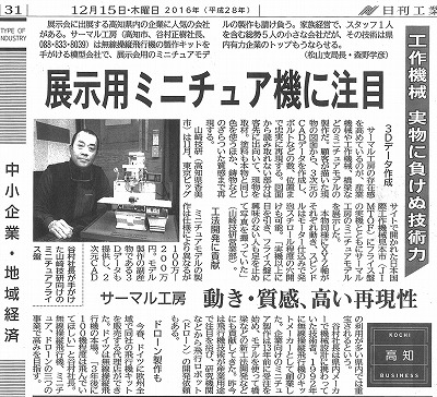 新聞記事(2016.12.15_日刊工業新聞31面).jpg
