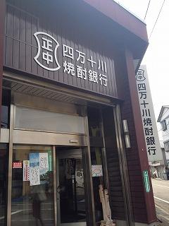 2013.11.09 焼酎銀行 009⑤.jpg