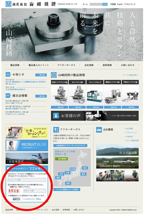 merumaga_form.jpg