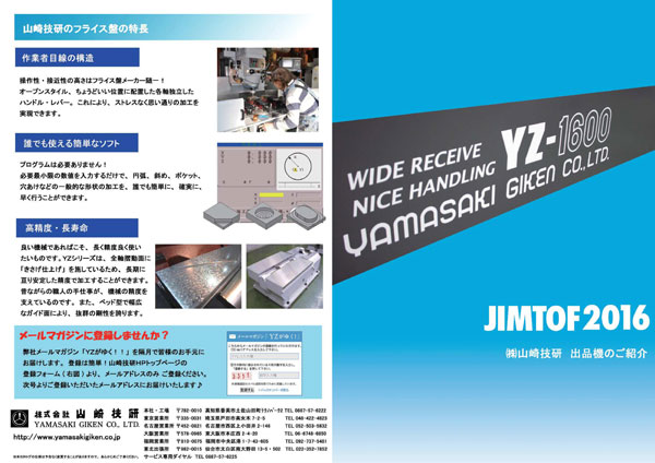 JIMTOF2016パンフ_01.jpg