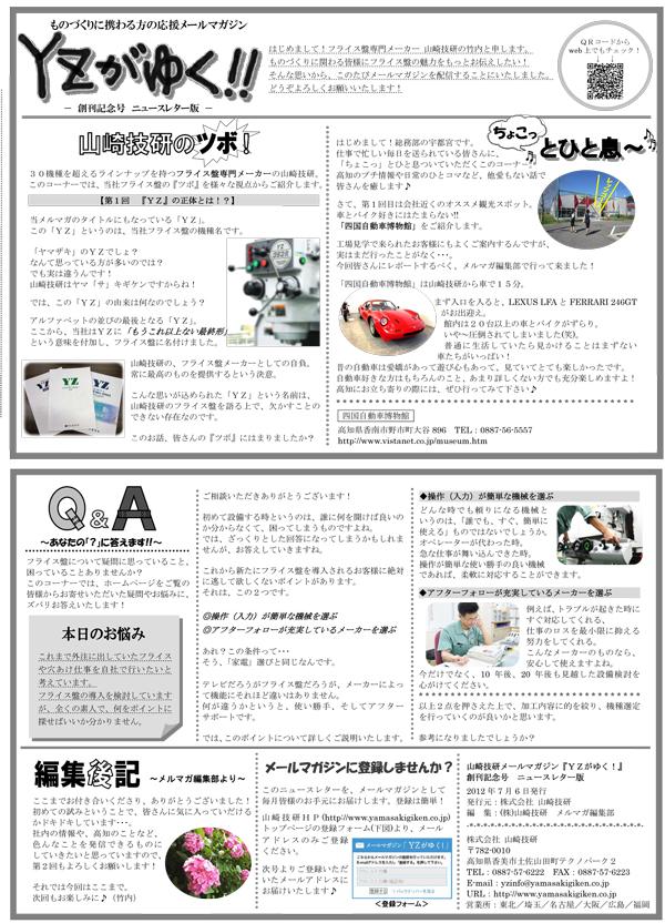YZがゆく!創刊号ニュースレター.jpg