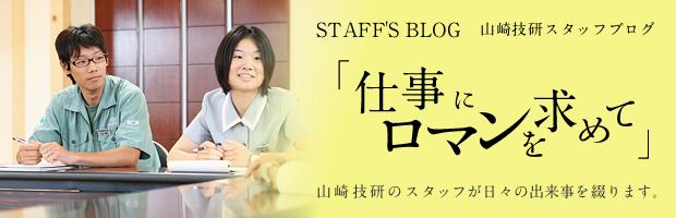 山崎技研 スタッフブログ
